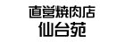 直営焼肉店仙台苑