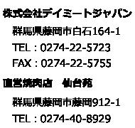 株式会社デイミートジャパン、直営焼肉店仙台苑